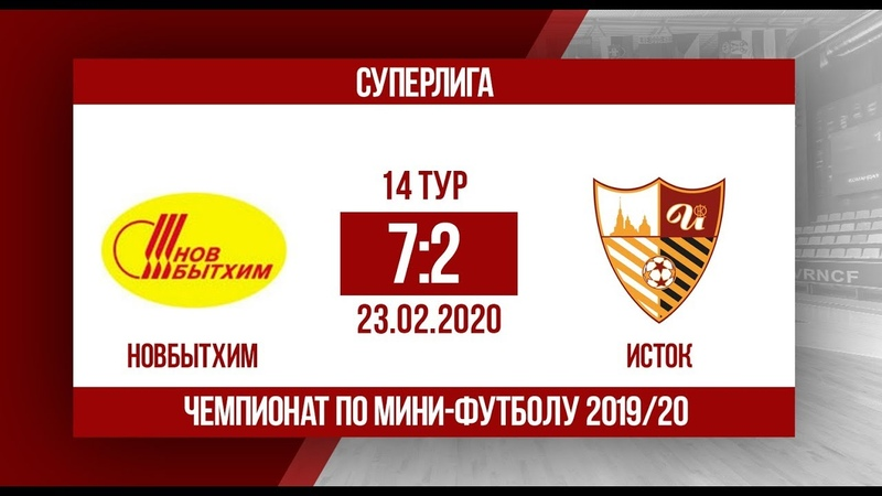 Чемпионат Суперлига Новбытхим Исток 7 2 видеообзор
