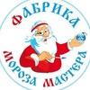 Лавровская фабрика Мороза-Мастера