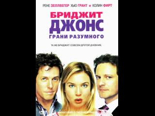 Бриджит Джонс_ Грани Разумного _ Bridget Jones_ The Edge of Reason 2004 (английский с русскими субтитрами)