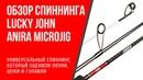 Обзор спиннинга Lucky John Anira Microjig