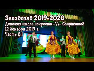 Звездопад 2019-2020, часть 8.1 Песня года, , Мамадыш.