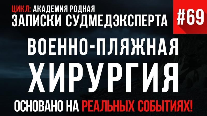 Записки Судмедэксперта 69 Военно пляжная хирургия