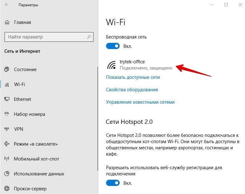 Выберите вкладку Wi-Fi и нажмите на сеть, к которой вы подключены