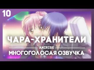 Озвучка AniRise Чара-хранители! 10 серия / Shugo Chara! (Многоголосая озвучка)