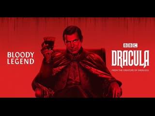 Дракула (1-й сезон, 2020) - Русский трейлер