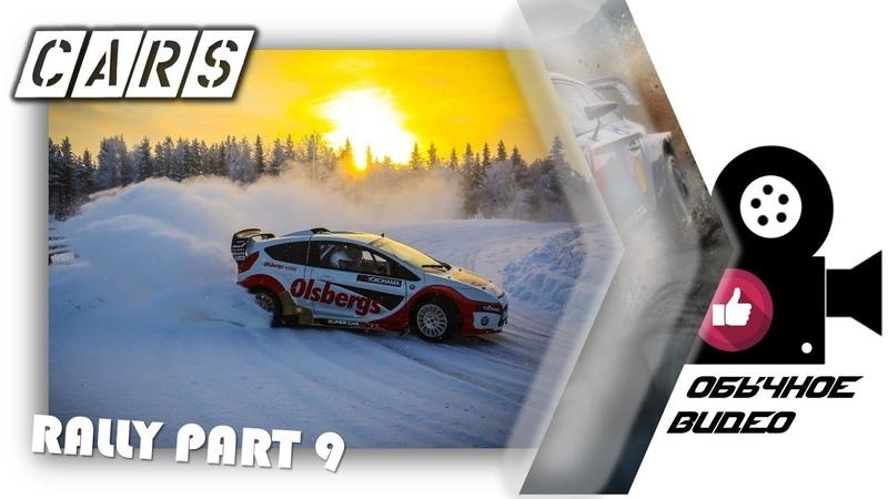 Аварии на гонках Ралли часть 9 Rally part 9 ОБЫЧНОЕ ВИДЕО 2020