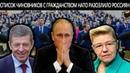 ОПУБЛИКОВАННЫЙ СПИСОК ДЕПУТАТОВ И МИНИСТРОВ С ГРАЖДАНСТВОМ НАТО ВЗОРВАЛО СОЦСЕТИ