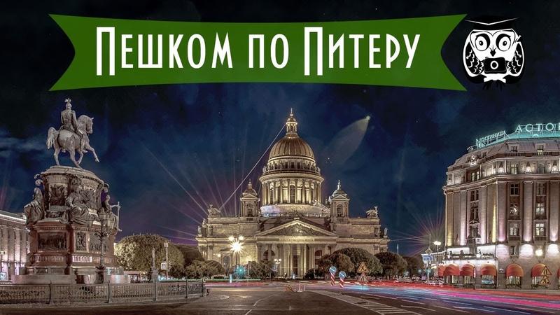 17 Live Исаакиевский собор прогулка по Питеру Зима 2020 в Санкт Петербурге