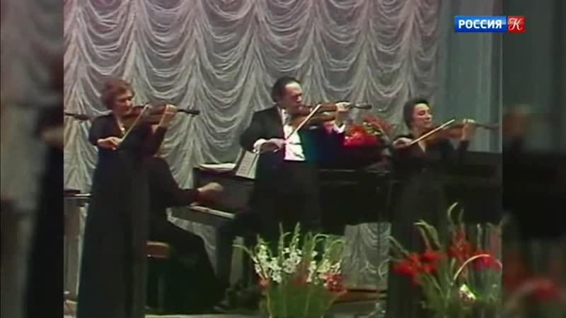 Юлий Реентович Ансамбль скрипачей БТ Абсолютный слух Эфир 01 04 2020 ТК Культура