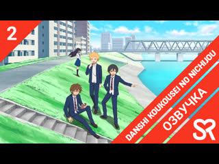 озвучка | 2 серия Danshi Koukousei no Nichijou / Повседневная жизнь старшеклассников | SovetRomantica