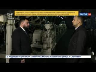 Денис Пушилин_ чтобы наступил мир в Донбассе, нужна политическая воля Киева - Ро