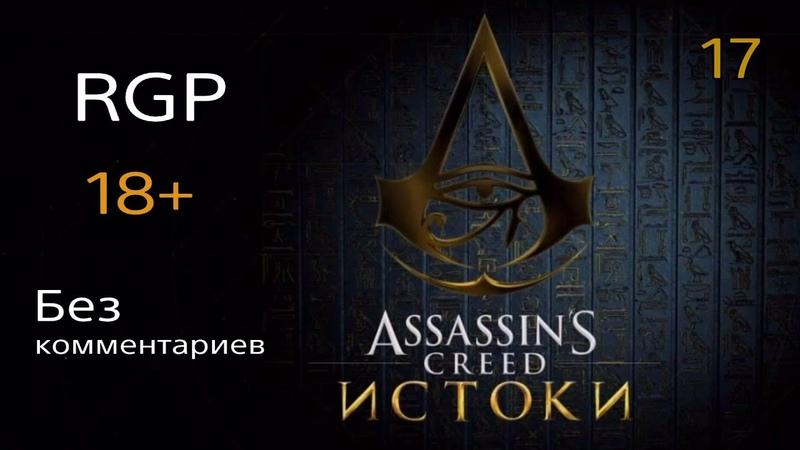 Assassin's Creed ИСТОКИ 18 Прохождение 17 Ушлый писец