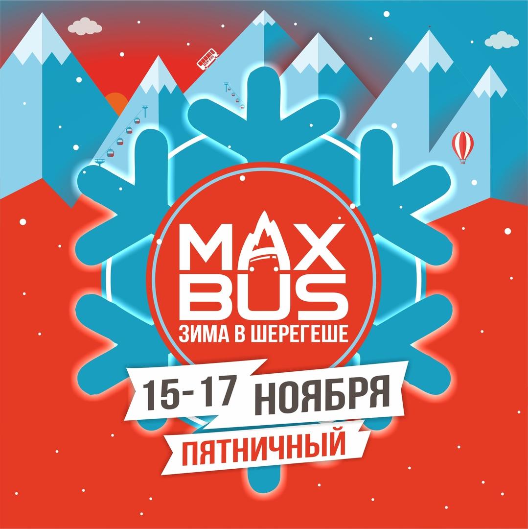 Афиша Новосибирск 15-17 НОЯБРЯ /MAX-BUS/ ПЯТНИЧНЫЙ ТУР