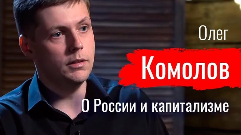 Это ограбление Олег Комолов о России и капитализме По живому
