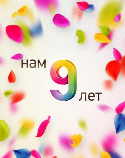 Поздравление фирме 9 лет