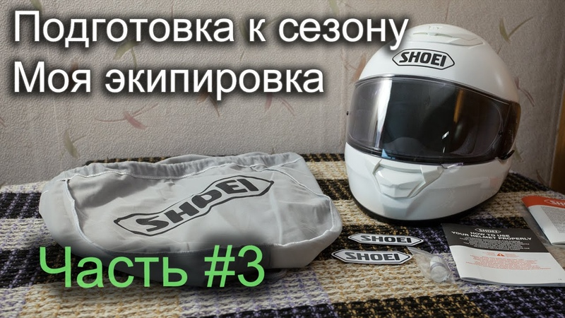 Shoei Qwest шлем Подготовка к сезону моя экипировка Часть 3