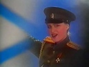 Вика Цыганова «Андреевский флаг» 1994 11 декабря - День Андреевского флага