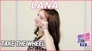 라나 LANA TAKE THE WHEEL dance