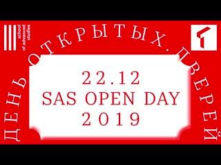 День в SAS 2019