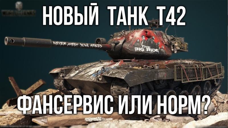 Пятничный вечер Вспышки T42 Progetto 46 и другие танки WoT 1 10