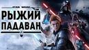 Сюжет Star Wars Jedi: Fallen Order или Рыжий падаван