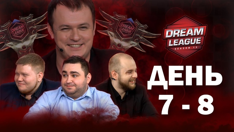 САМАЯ ЖИРНАЯ АНАЛИТИКА DREAMLEAGUE LEIPZIG MAJOR РОФЛОТУРИК 8