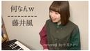 何なんw(Nan-Nan) 藤井風(Fujii Kaze) (covered by小玉ひかり)