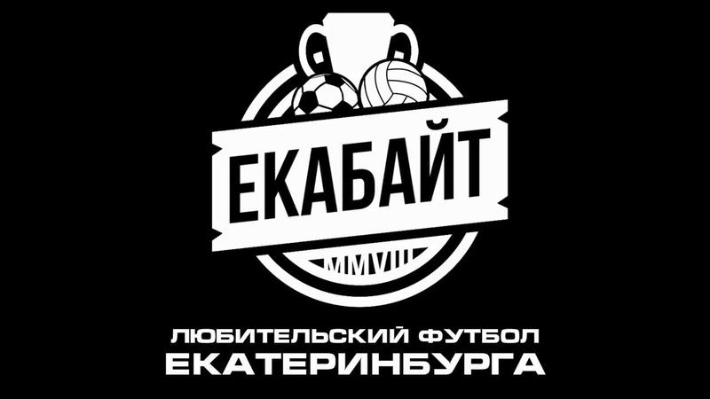 Обзор 9 тура VIII Чемпионат Екабайт по мини-футболу (1 Дивизион)
