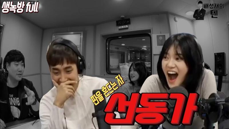 20191031 배성재의 텐 with 박재정 민서 홍진호 콩 까지 마피아 feat 난동가