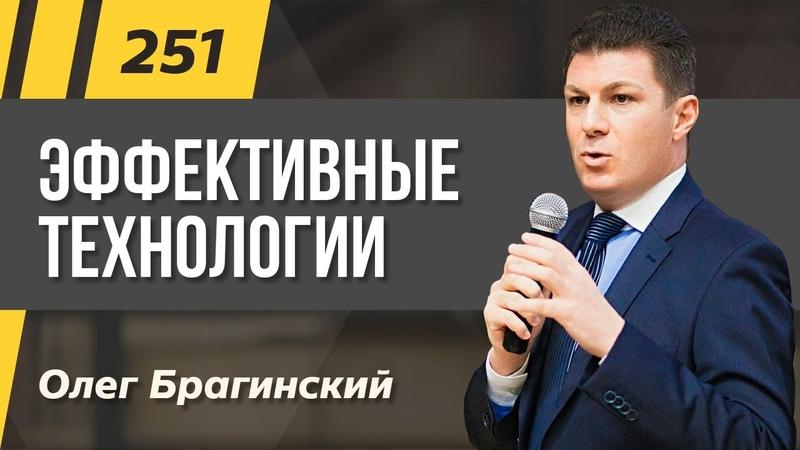 Олег Брагинский. ТРАБЛШУТИНГ 251. Эффективные технологии