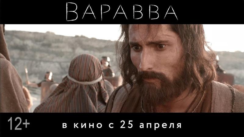 Трейлер №2 Варавва