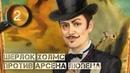 Хорош чертяка! ▷ Шерлок Холмс против Арсена Люпена