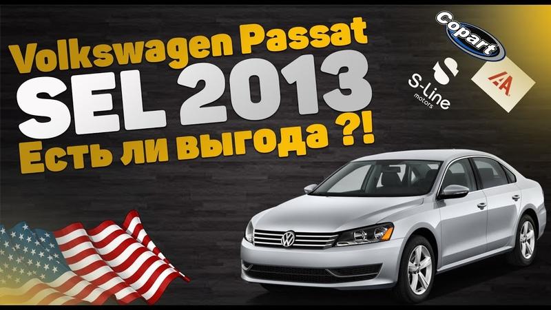 Volkswagen Passat SEL 2013 с Аукциона Copart самый народный автомобиль