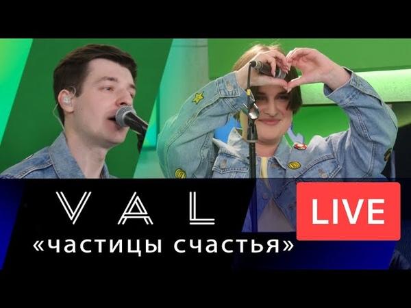 Группа VAL Частицы счастья Живой звук Премьера песни