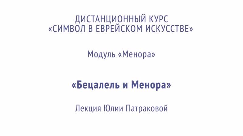 Юлия Патракова Бецалель и Менора