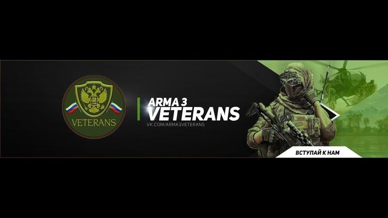 Arma3 Veterans Волчье логово 17 03 2020