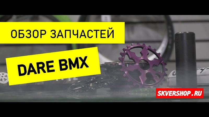 Касяк обозревает запчасти DARE BMX