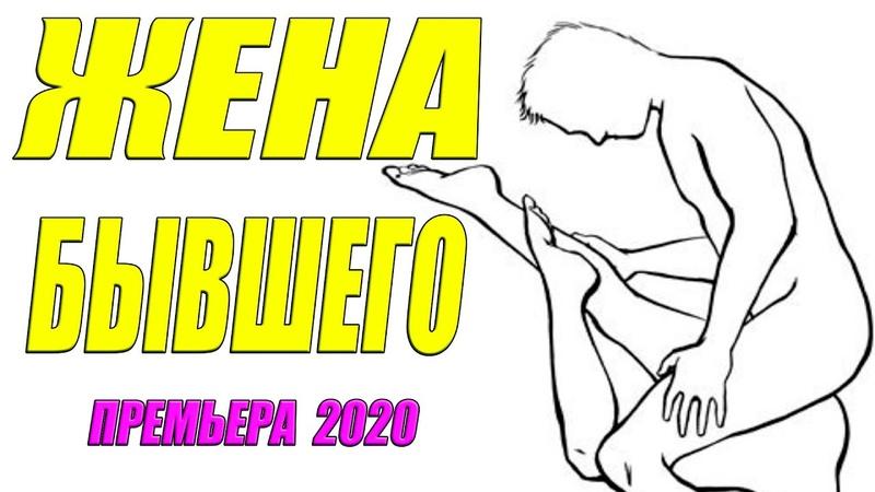 Ноги как колесо ЖЕНА БЫВШЕГО Русские мелодрамы 2020 новинки HD 1080P