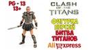 Фигурка Персей Битва Титанов Алиэкспресс ● Figure Perseus Clash of the Titans Aliexpress