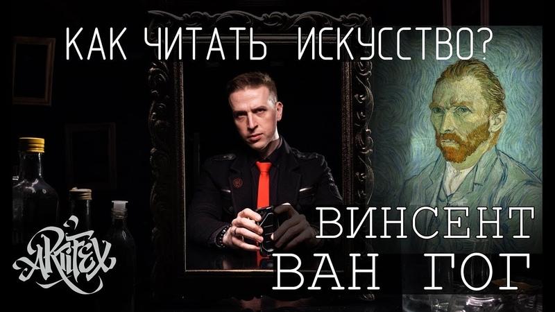 Винсент ван Гог Цена бессмертия