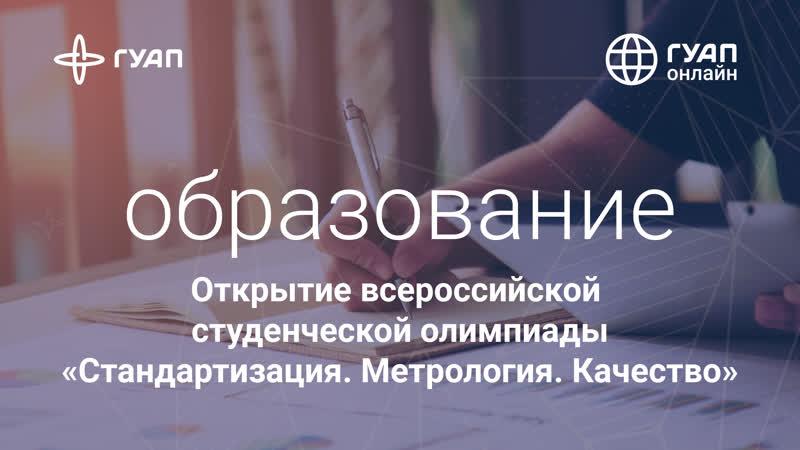 Открытие Всероссийской студенческой олимпиады Стандартизация. Метрология. Качество