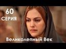 ВЕЛИКОЛЕПНЫЙ ВЕК 2 сезон 60 серия