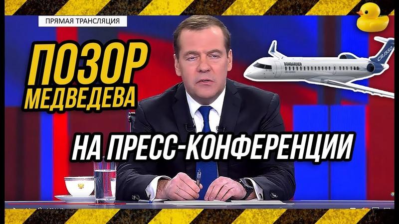 ✔ПОЗОР МЕДВЕДЕВА: Что нёс Медведев на пресс-конференции 5 декабря \ Никто не спросил про самолет!