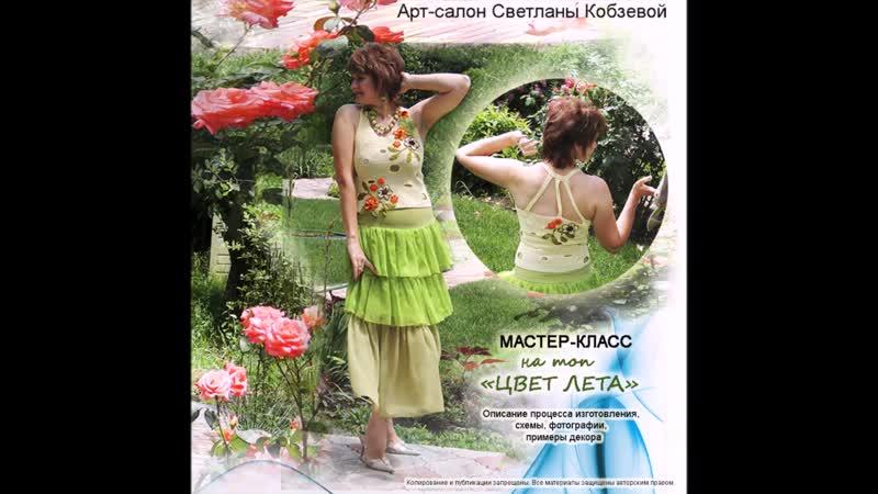 Презентация мк на топ Цвет лета отАрт салона Светланы Кобзевой