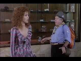 Бонни и Клайд по-итальянски / Bonnie e Clyde all'italiana / 1982