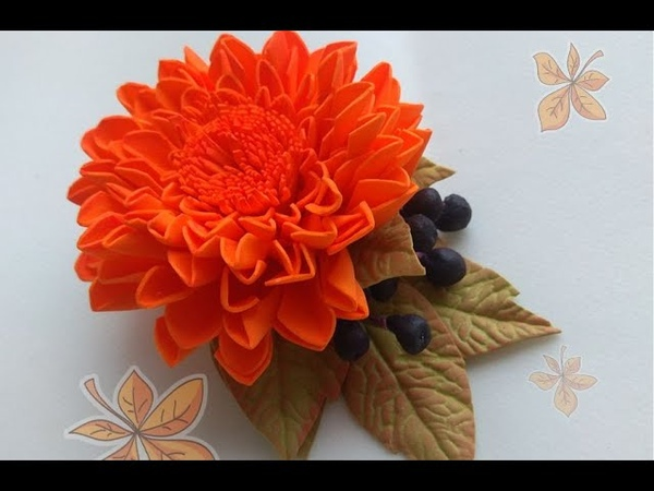 Цветы из фоамирана Осенняя Заколка Повязка Ободок