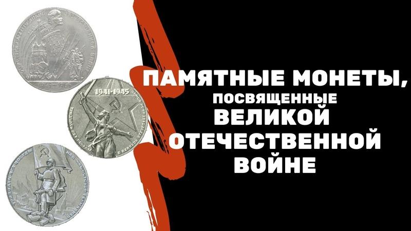 Памятные монеты, посвященные Великой Отечественной войне   Я КОЛЛЕКЦИОНЕР