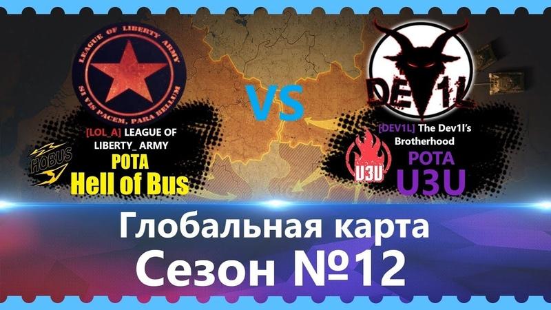 ГК Сезон №12 на карте Химмельсдорф . [LOL_A] Рота Hell of Bus vs [DEV1L] Рота U3U