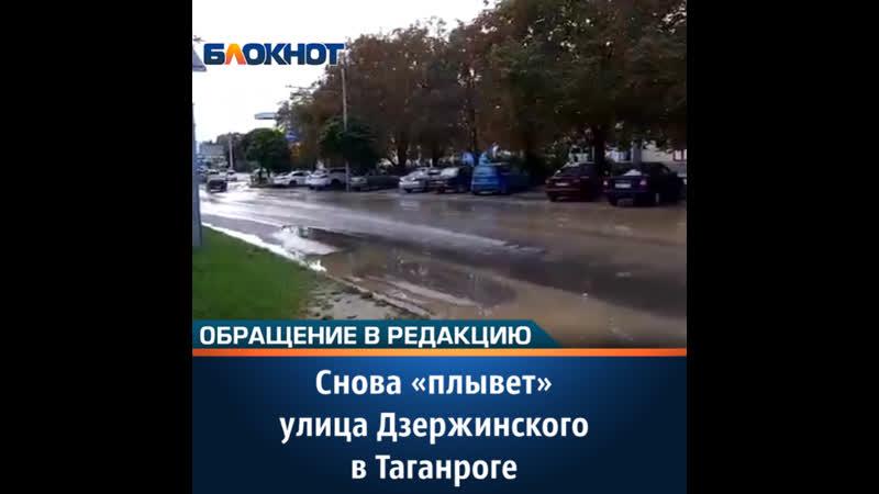 Потоп в Таганроге