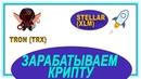Без вложений зарабатываем криптовалюту Tron TRX Stellar XLM